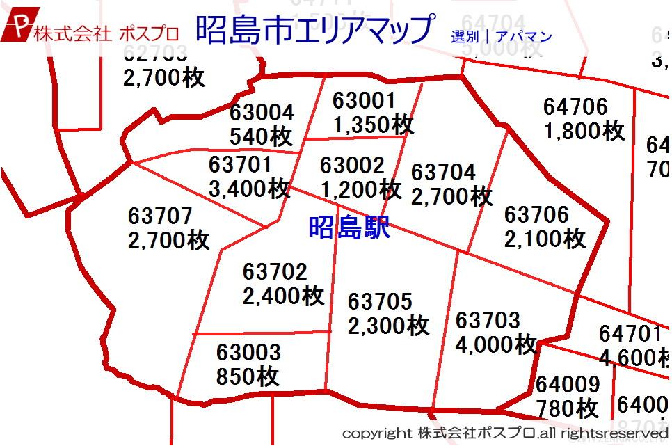 昭島市|ポスプロ| ポスティング 専門企業